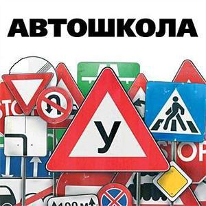 Автошколы Уфы