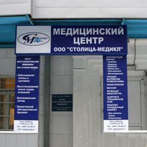 Медицинские центры Уфы