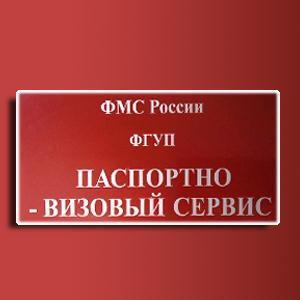 Паспортно-визовые службы Уфы