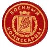 Военкоматы, комиссариаты в Уфе