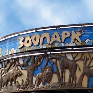 Зоопарки Уфы